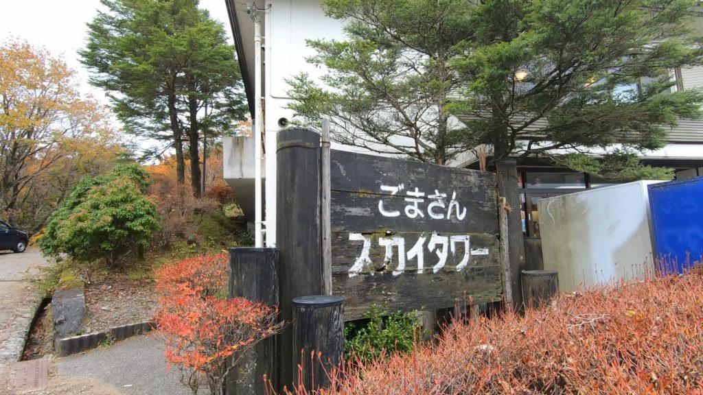 GH011872-1-1024x576 秋におすすめ!紅葉の高野大滝と龍神スカイラインへバイクツーリング旅!