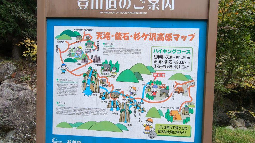 GH011919-1024x576 落差98メートル!兵庫県一の落差を誇る紅葉の天滝へツーリング旅!