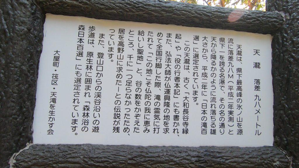 GH011932-1024x576 落差98メートル!兵庫県一の落差を誇る紅葉の天滝へツーリング旅!