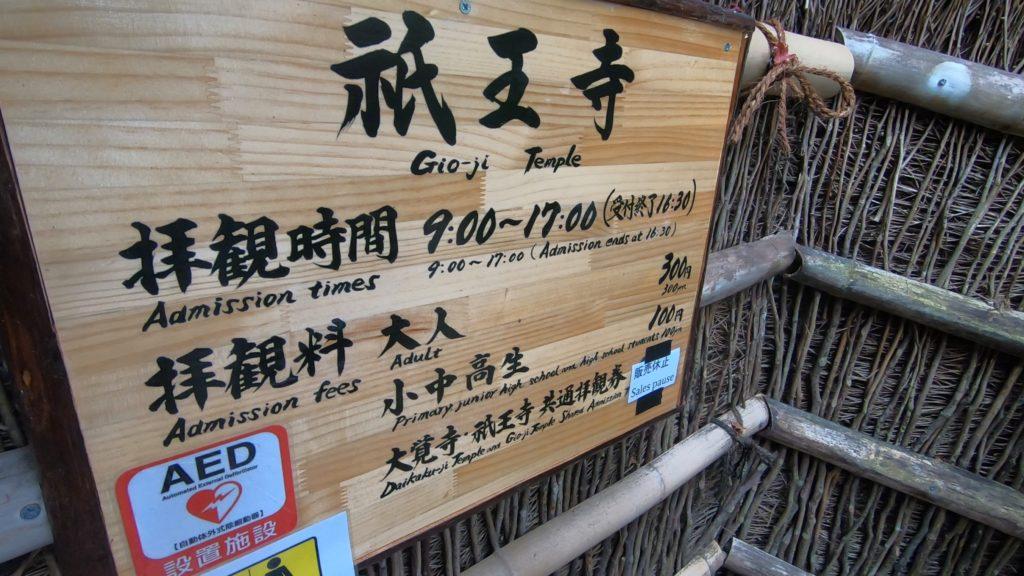 GH012032-1024x576 京都 紅葉の嵐山カメラ&観光おすすめの散策スポット ( 2019年 京都の秋、嵐山の綺麗な紅葉景色が見れる写真スポット・アクセス情報や交通手段など!)