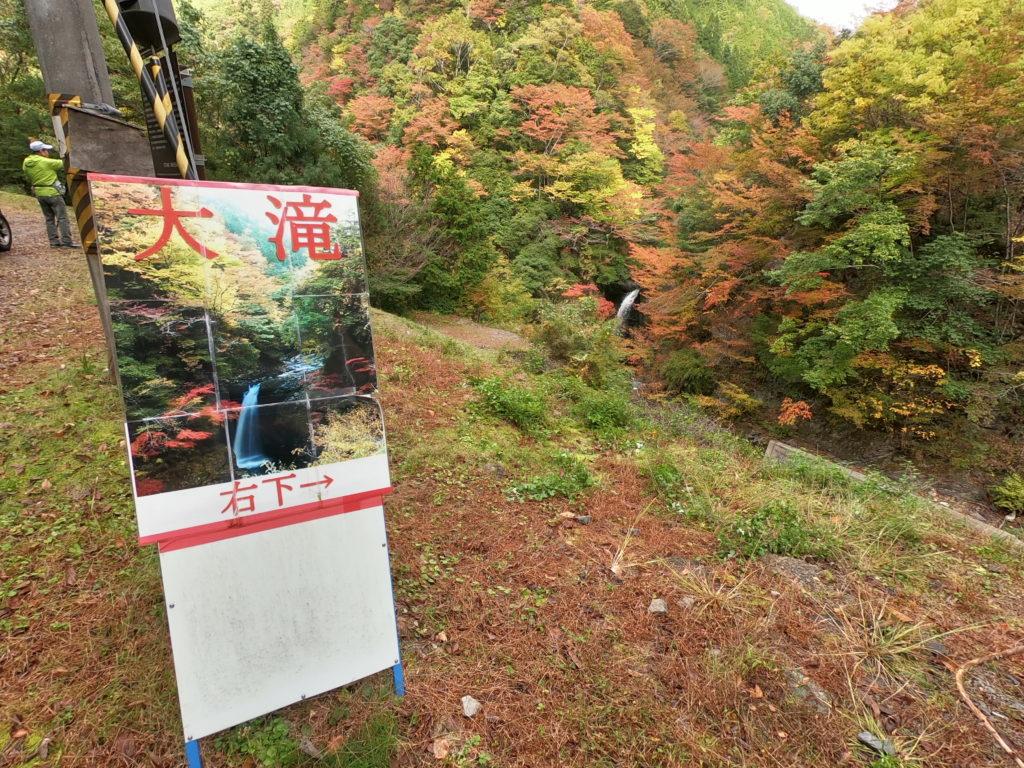 GOPR1836-1024x768 秋におすすめ!紅葉の高野大滝と龍神スカイラインへバイクツーリング旅!