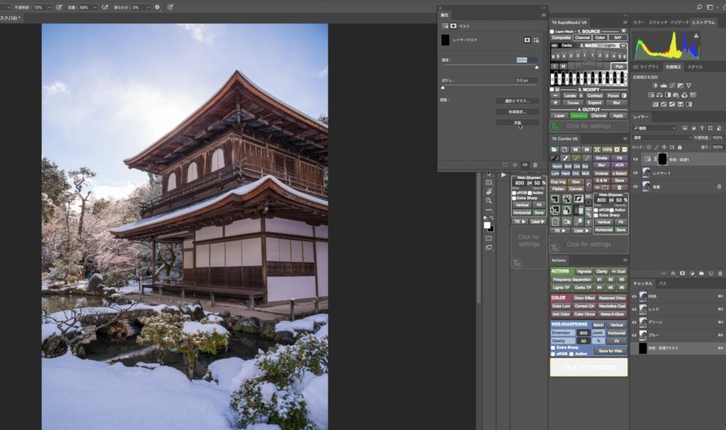 06d2cf81a70576a1bd6922a4c808550c-1024x606 ライトルームとフォトショップを使用して冬の雪写真を白く仕上げるレタッチテクニックを解説! ( Lightroom / Photoshop )