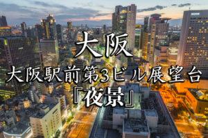 661a7c3e787d4339ec31915608558eae-1-300x200 大阪駅前第3ビル展望台