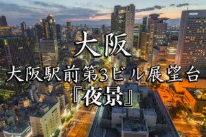 661a7c3e787d4339ec31915608558eae-300x200 大阪駅前第3ビル展望台