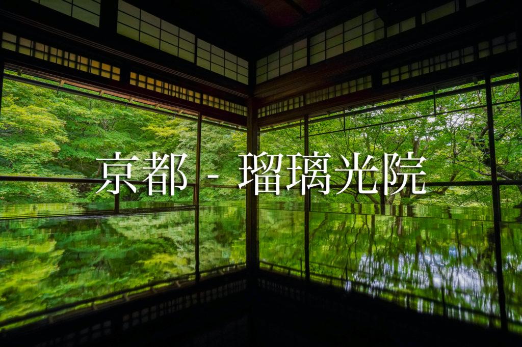 13f2bb5160f8dcddb2a01bf0a5019caa-3-1024x682 京都 夏の撮影スポット19選! 新緑の庭園やあじさい、海の景色など京都の夏の景色が満載! 旅行や観光スポット探しにおすすめ!