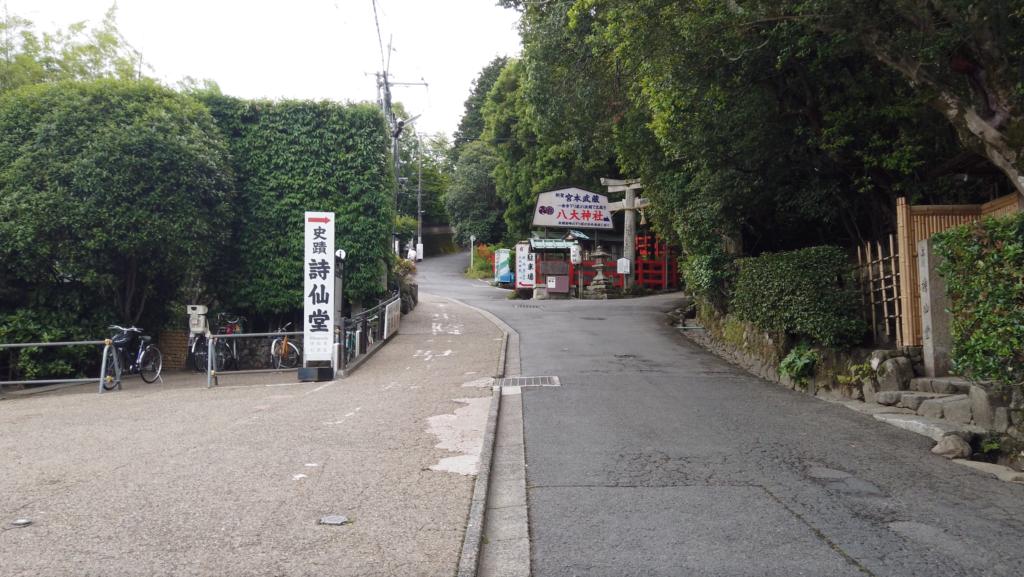 9c9fcc71a29c267779726dbca251f220-1024x577 京都  詩仙堂  Kyoto Shisendo Temple ( 2019年 京都の秋、紅葉の庭園が美しいおすすめの写真スポット・アクセス情報や交通手段など!)