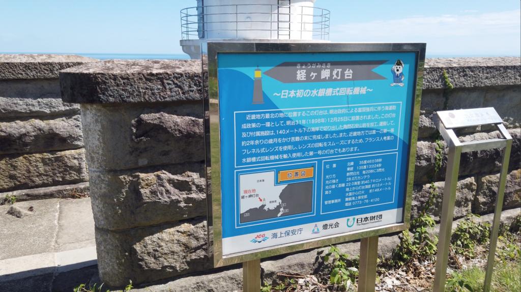 0963521ee966eefd921e89df6d1437a2-1024x574 京都府 経ヶ岬灯台・経ヶ岬先端展望台(京都の丹後半島おすすめ! 日本海と灯台が観れる絶景撮影スポット!撮影した写真の紹介、アクセス・駐車場情報など!)