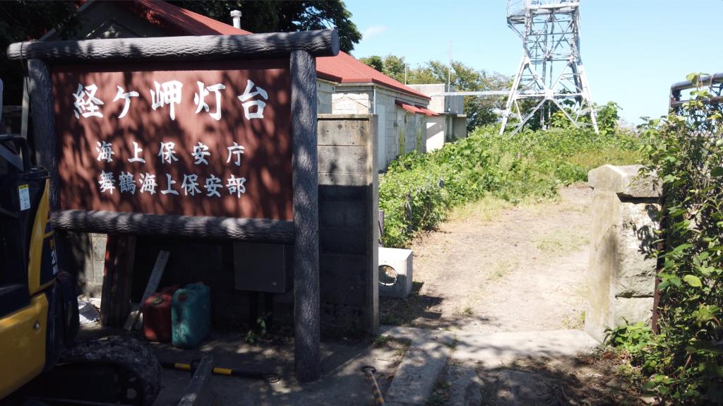 1eb32cef011ed1d42b58e9b0cc6d83fc-1024x575 京都府 経ヶ岬灯台・経ヶ岬先端展望台(京都の丹後半島おすすめ! 日本海と灯台が観れる絶景撮影スポット!撮影した写真の紹介、アクセス・駐車場情報など!)
