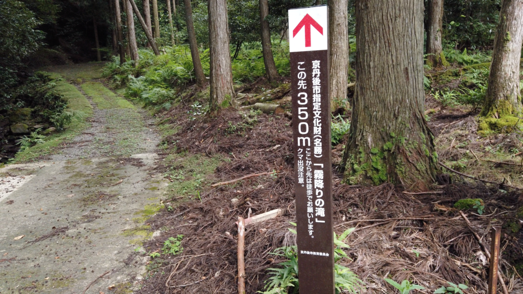 d797d151bc67ba0ee2039e7bb576a60b-1024x575 京都府 霧降りの滝( 新緑の滝が美しい初夏におすすめの滝スポット! 写真の紹介、アクセス・駐車場情報やなど!)