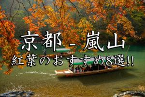 arasiyama-300x200 arasiyama