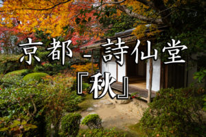 shisendou-300x200 shisendou