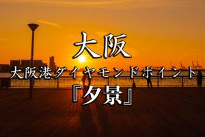 44052bba6c026e1381200a86f2489dd4-300x200 大阪港NEWブログアイキャッチ用