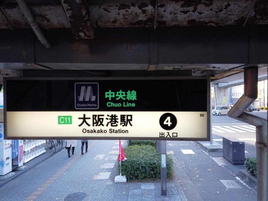 DJI_0573-1024x768 大阪府 大阪港ダイヤモンドポイント   (大阪随一の夕日と夜景を撮影できるおすすめの写真スポット!撮影した写真の紹介、アクセス情報や駐車場・交通手段などまとめ!)
