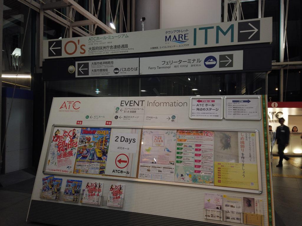 DJI_0589-1024x768 大阪  咲洲庁舎展望台・コスモタワー (大阪港と大阪の街を一望できる夜景にもおすすめの写真スポット!撮影した写真の紹介、アクセス情報や交通手段などまとめ!)