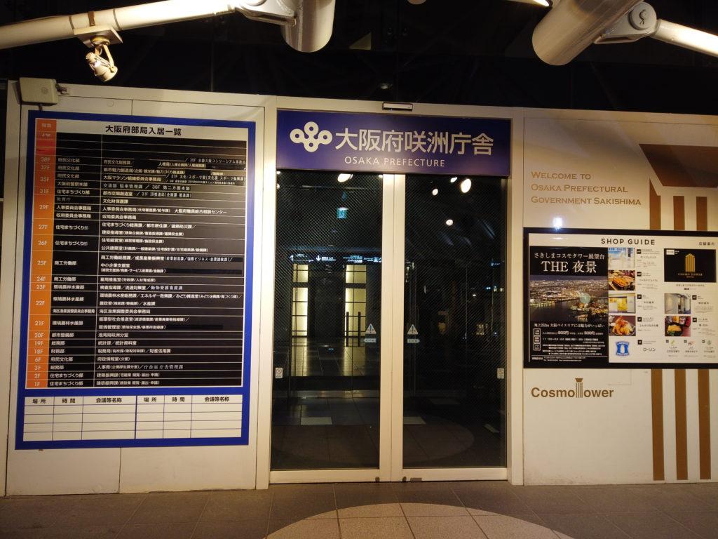 DJI_0591-1024x768 大阪  咲洲庁舎展望台・コスモタワー (大阪港と大阪の街を一望できる夜景にもおすすめの写真スポット!アクセス情報や交通手段などまとめ!)