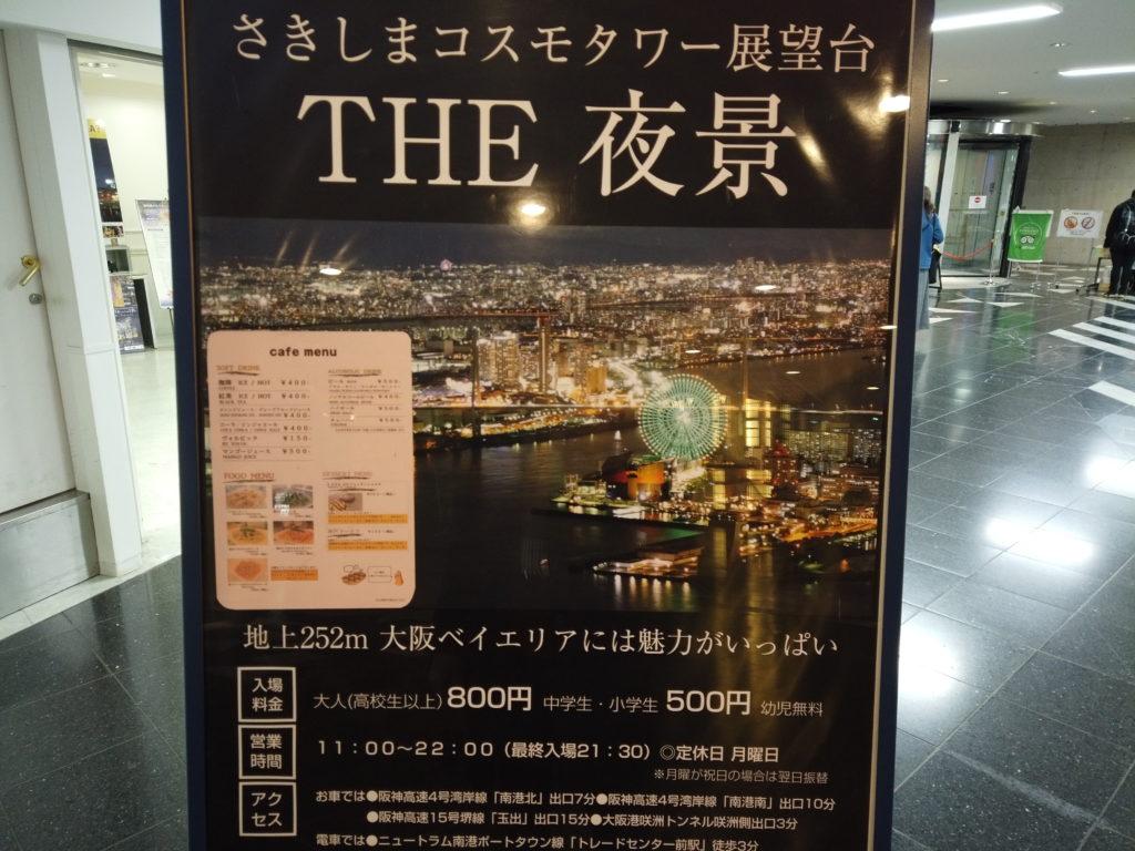 DJI_0594-1024x768 大阪  咲洲庁舎展望台・コスモタワー (大阪港と大阪の街を一望できる夜景にもおすすめの写真スポット!撮影した写真の紹介、アクセス情報や交通手段などまとめ!)