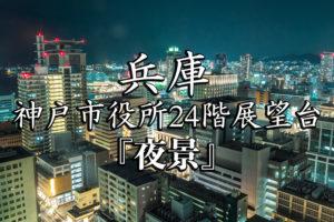 a3110dfe306e9959232e59660e0fd09a-300x200 神戸市役所