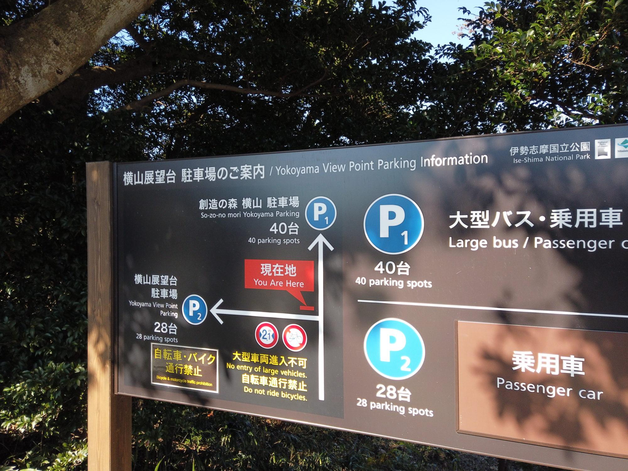 DJI_0650-e1578188820573 三重県  横山展望台 (伊勢志摩 英虞湾を一望できるおすすめの絶景写真撮影スポット!撮影した写真の紹介、アクセス情報や交通手段・駐車場などまとめ!)