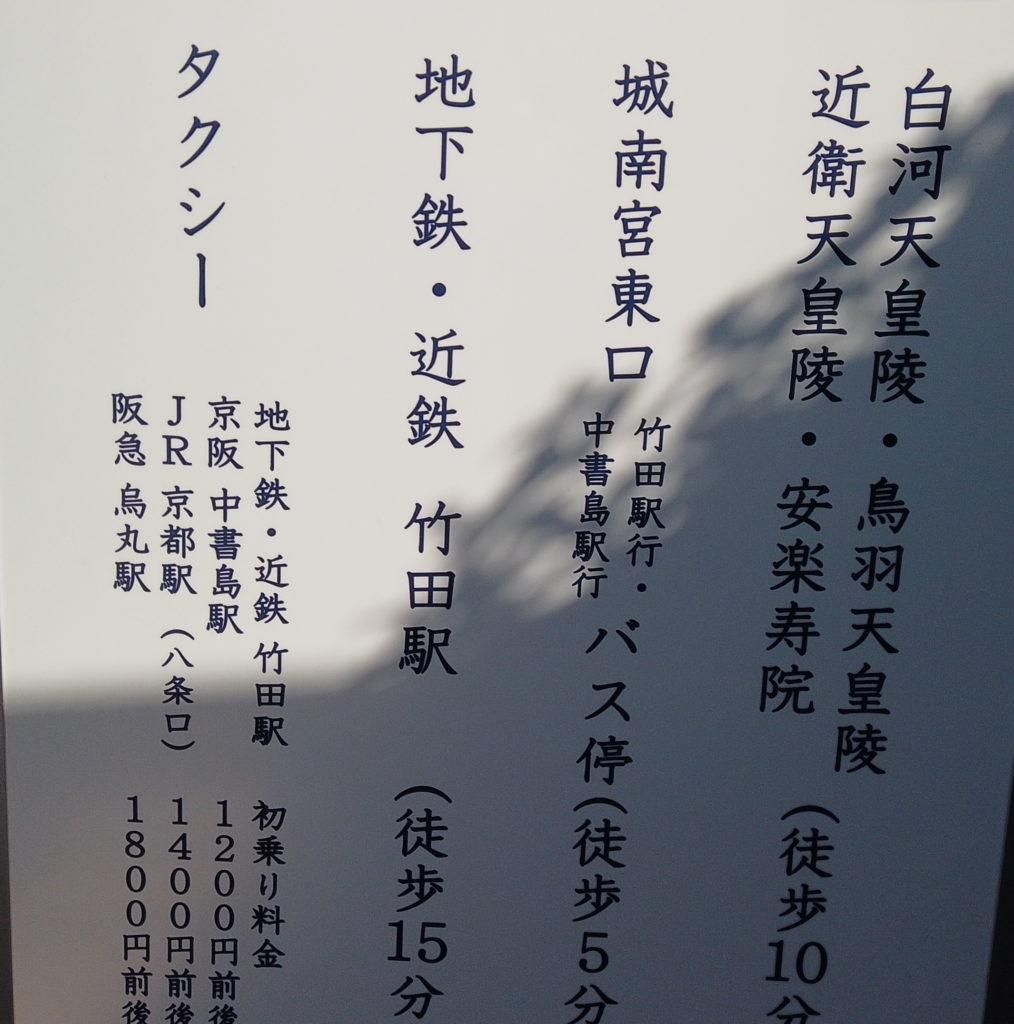 DJI_0643-1014x1024 京都 城南宮(※2/22現在見頃です!  2020年 春にオススメ。庭園に咲く150本の枝垂梅が絶景の写真スポット。 アクセス情報や交通手段・駐車場情報などまとめ)