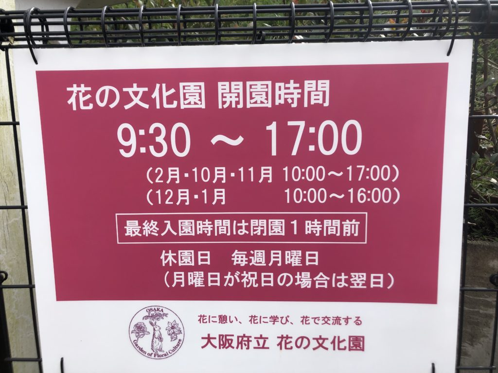 e6f24a4cccfd55e8fb23029af0651d3e-1024x768 大阪府 花の文化園(こたつに入って梅の見物ができる春におすすめの写真スポット. アクセス情報や交通手段・駐車場情報などまとめ)