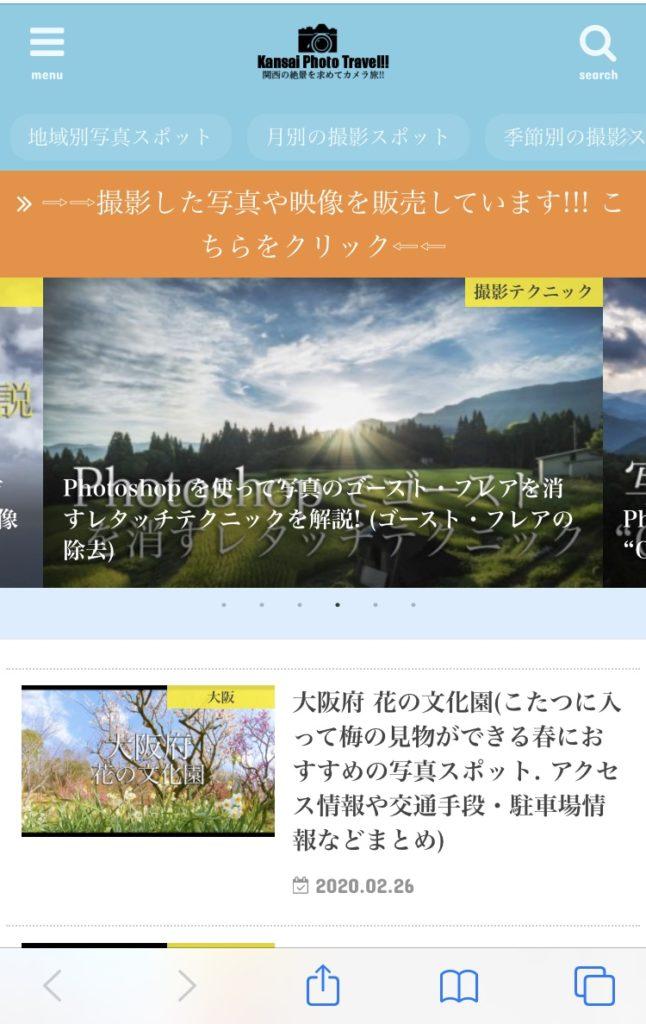 eccabf2ed2f64e07bbb99352b9b71600-1-646x1024 ※当サイトのスマートフォン・PCでの使い方説明ページ(効率よく写真スポットを探したい場合は是非お読み下さい)
