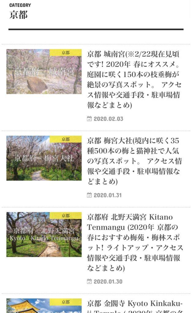 f9fda2348ea7199388ec11a0e2aa2a24-627x1024 ※当サイトのスマートフォン・PCでの使い方説明ページ(効率よく写真スポットを探したい場合は是非お読み下さい)