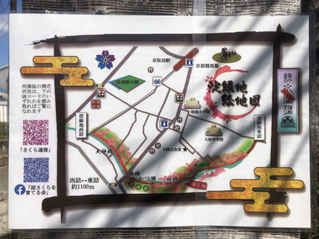 326248d27db62cefcaca453ad002bb0b-1024x768 京都府 淀水路の河津桜(京都でいち早く桜が満開になるおすすめの河津桜写真スポット! アクセス方法や駐車場、2020年桜の開花状況など)