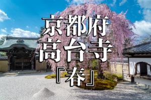 3f14234c4e591f741e3cf8e741c81330-1-300x200 京都ブログアイキャッチ用