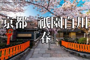 3f14234c4e591f741e3cf8e741c81330-4-300x200 京都ブログアイキャッチ用