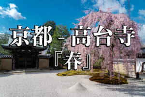 5dbd35bab7941fac171f51725bd53d94-300x200 aa京都ブログアイキャッチ用