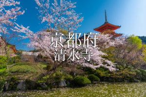 b7594cf4baa7c899cbdb73e8f679faee-300x200 京都以外ブログアイキャッチ用