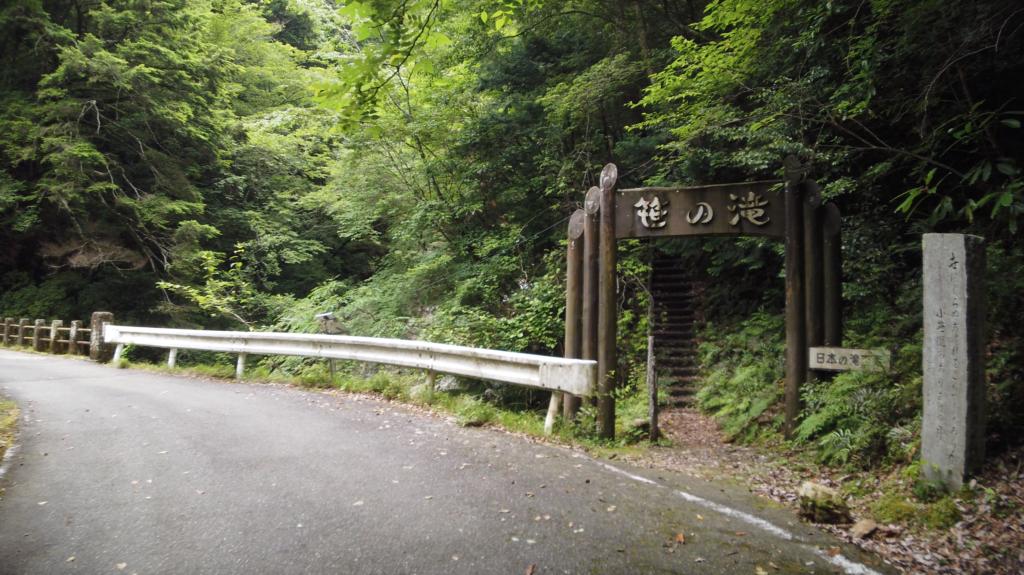 89dd662dd779077f2b21ee1744c88bcb-1024x575 奈良県 笹の滝 (十津川村の奥にある秘境の滝! 奈良の夏におすすめ写真撮影スポット! 撮影した写真の紹介、アクセス情報など)