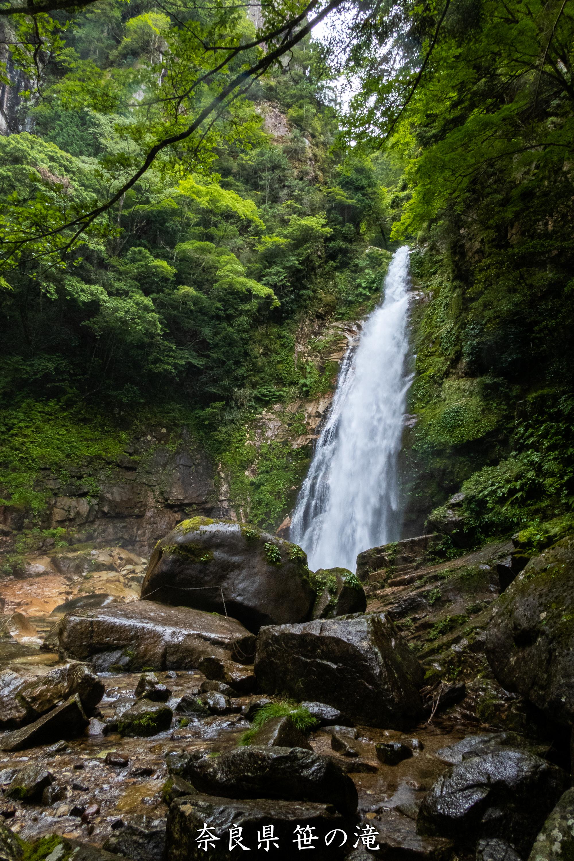 P1001015 奈良県 笹の滝 (十津川村の奥にある秘境の滝! 奈良の夏におすすめ写真撮影スポット! 写真の紹介、アクセス情報など)