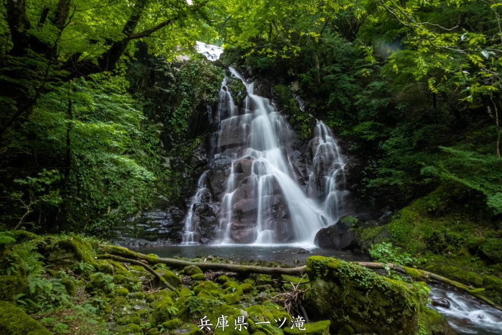 P1012156-1024x683 兵庫県 滝の撮影スポットを地図と写真で紹介!  撮影地、観光、ハイキングの目的地探しにお役立ち!