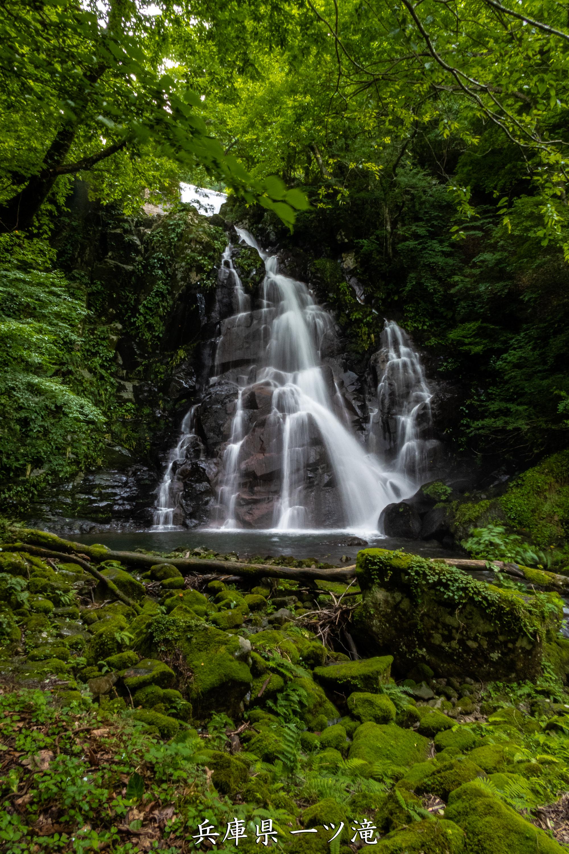 P1012161 兵庫県 神鍋渓谷公園 (迫力のある一ツ滝、二ツ滝が見所!新緑の季節におすすめ滝スポット!写真の紹介、アクセスなど)