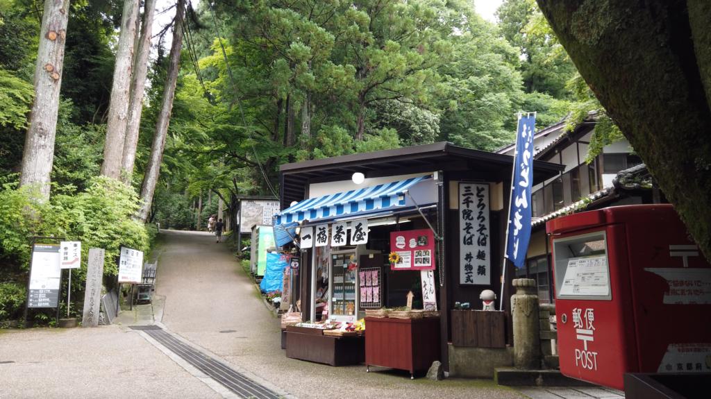 a4061c2c099cc3d598fccf61017bfb6b-1024x575 京都府 三千院 (青もみじと苔の新緑が美しい庭園.  初夏、梅雨の時期におすすめの写真スポット!撮影した写真の紹介、アクセス情報など)
