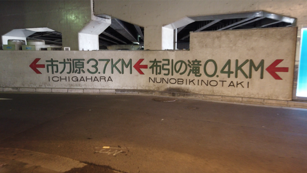 a00834964c98717d12c4806692ea2b5a-1024x576 兵庫県 布引の滝(新神戸駅から手軽にアクセスできる日本の滝百選の滝スポット! 撮影した写真の紹介、滝までのアクセス情報など)