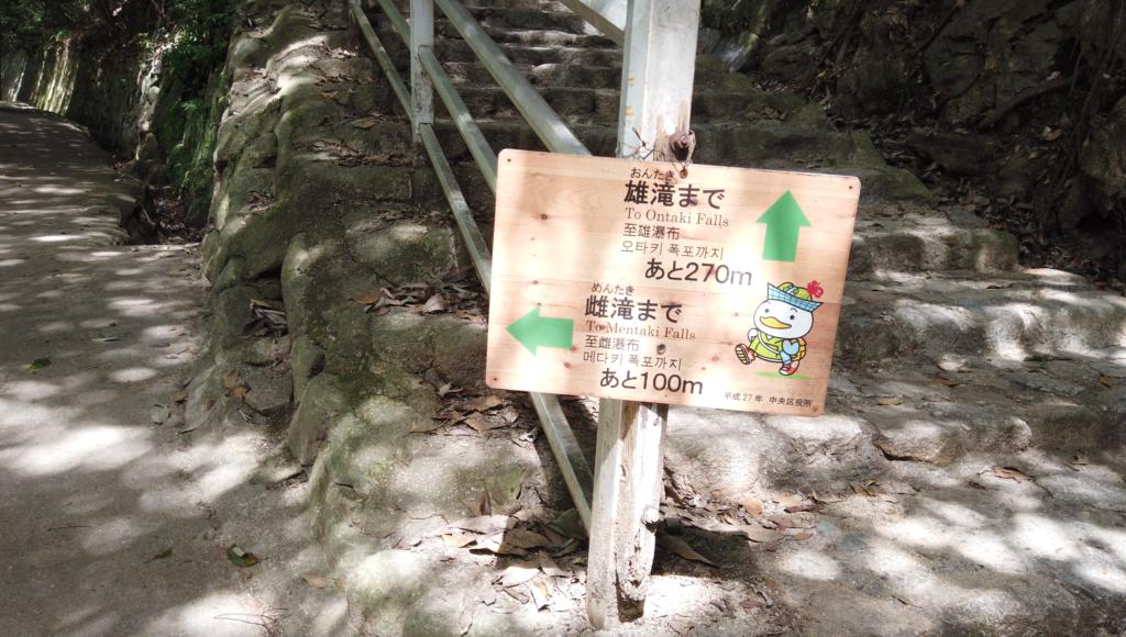 f93518a76e61f06dc917415487c902bc-1024x580 兵庫県 布引の滝(新神戸駅から手軽にアクセスできる日本の滝百選の滝スポット! 撮影した写真の紹介、滝までのアクセス情報など)