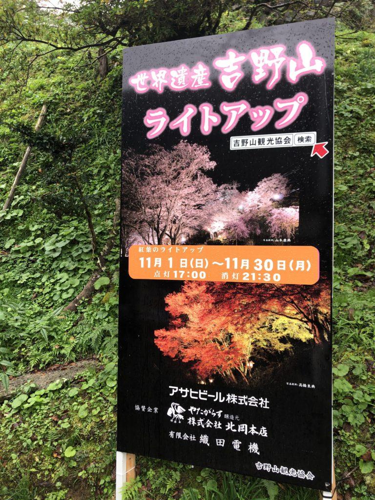 8d1c83efe858f2590dc76cf603759185-768x1024 奈良県  吉野山(山が紅葉に染まる秋におすすめの絶景スポット! 撮影した写真の紹介、アクセス情報や駐車場情報など)