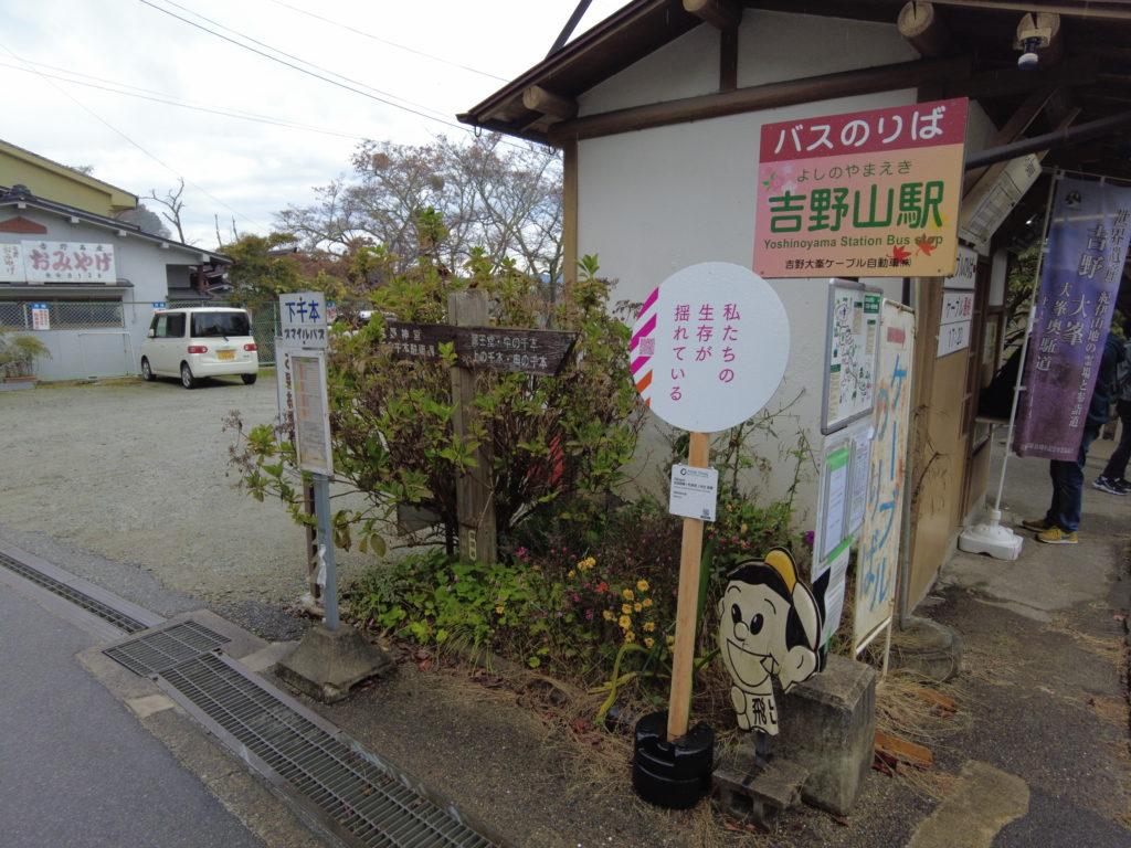 DJI_0371-1024x768 奈良県  吉野山(山が桜に染まる春におすすめの絶景スポット! 写真の紹介、アクセス情報や駐車場情報など)