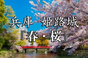 d6c22dccb46a596b81a7dd7cb66c86a8-300x200 兵庫-姫路城
