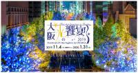 f26dfc241cb1f74d5c28139d46f88e65fe6cfd783e1ddcc526a695cd6d71b5b4 大阪  中之島公園( 2019 大阪の夜景・イルミネーションの撮影におすすめ!関西・近畿・大阪府の夜景写真スポット・アクセス・撮影ポイント・光の饗宴情報など!)